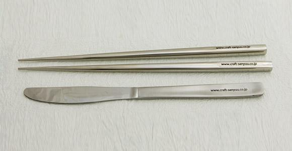 プレス加工、箸、ナイフ